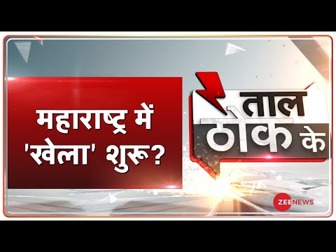 Taal Thok Ke LIVE: Maharashtra में कुछ बड़ा होगा? | Mansukh Hiren CCTV | Antilia Bomb Scare Case