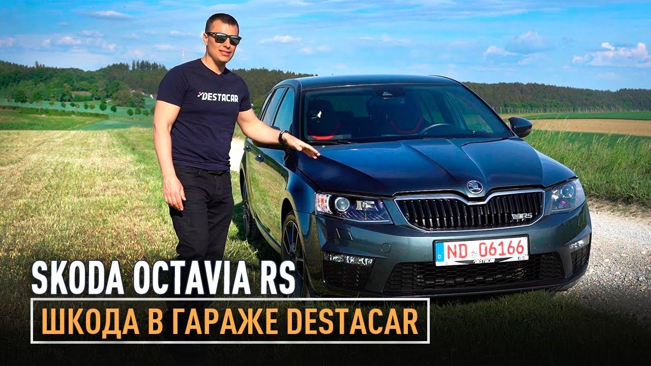 Skoda Octavia RS в гараже Destacar