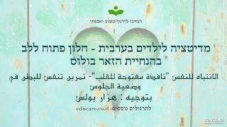 """מדיטציה לילדים בערבית - חלון פתוח ללב الانتباه للنفس """"نافذة مفتوحة للقلب"""""""
