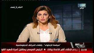 دينا عبدالكريم: العلاقات المصرية الأثيوبية .. تاريخ من الفرص الضائعة!