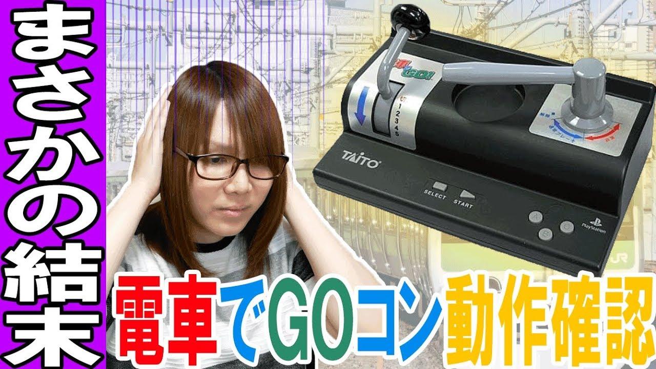 電車 で go pc