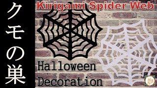 ハロウィンクモの巣【折り紙(切り紙)】作り方◇Halloween Decoration
