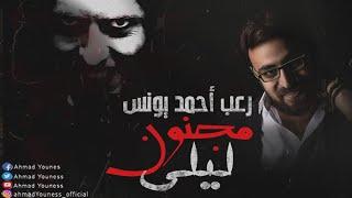 رعب أحمد يونس | مجنون ليلى