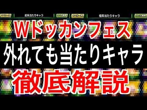 [ドッカンバトル#991]もしWドッカンフェス外れても当たりのキャラ徹底解説!!![Dragon Ball Z Dokkan Battle][地球育ちのげるし]