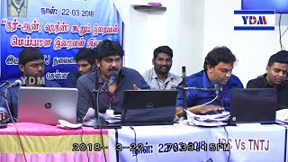 துவண்டு போன TNTJ முஸ்லீம் மதம் - பாகம 8/8