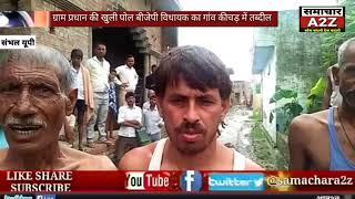 संभल (यूपी) ग्राम प्रधान की खुली पोल बीजेपी विधायक का गांव कीचड़ में तब्दील