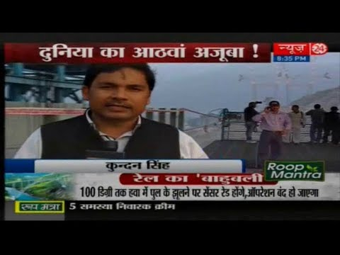 Chenab Bridge: Construction of world's tallest rail bridge over Chenab bed restarts