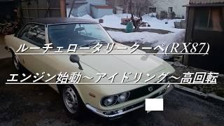 ルーチェロータリークーペ(RX87) エンジン始動~アイドリング~高回転.