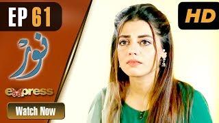 Pakistani Drama | Noor - Episode 61 | Express Entertainment Dramas | Asma, Agha Talal, Adnan Jilani