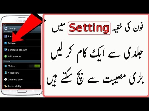 Android Secret Settings   How to Remove Connected Apps  Urdu/Hindi