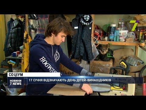 Новости 7 канал Одесса: В Одесі відзначили День дітей-винахідників