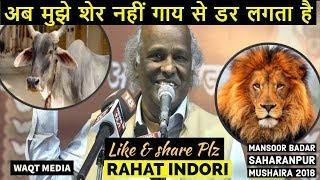 अब मुझे शेर नहीं गाय से डर लगता है  rahat indori mansoor badar saharanpur mushaira 2018