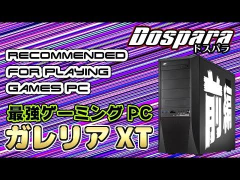 【最強】ゲーミングPC・GALLERIA XTを買ったぞー!!! 【前編】