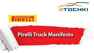 Pirelli Truck Manifesto - 4 точки. Шины и диски 4точки - Wheels & Tyres 4tochki(, 2014-07-17T15:13:33.000Z)