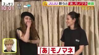 JUJU X 吉田羊 2018.10.10 TV