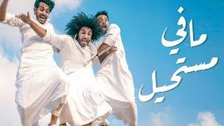 حسن وحسين بن محفوظ & اسلام محمد - مافي مستحيل (فيديو كليب حصري 2018 )
