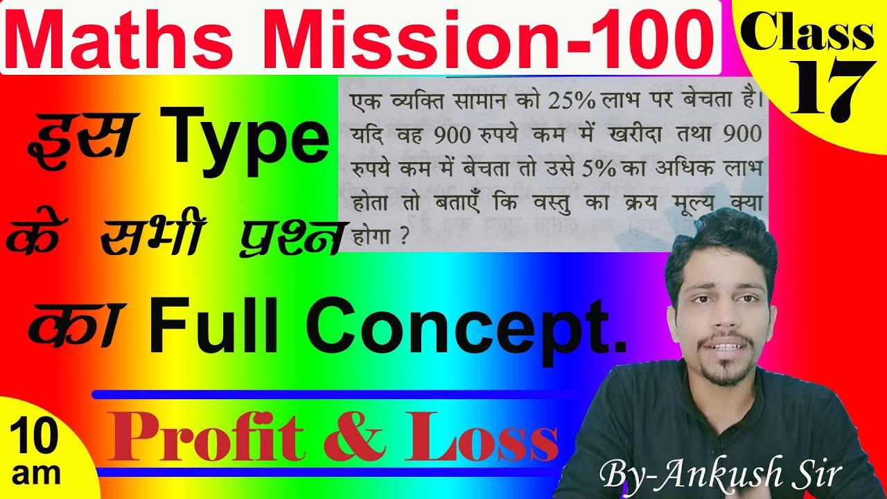 Maths Mission-100(class-17) //By-Ankush Sir//