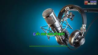 คำหล่า - แขกสยาม l ดอกไม้ลายแคน (Cover Midi Karaoke)