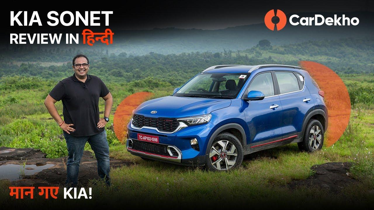 Kia Sonet 2020 Review In Hindi À¤µ À¤¹ À¤ À¤ˆ À¤µ À¤¹ Cardekho Com Youtube