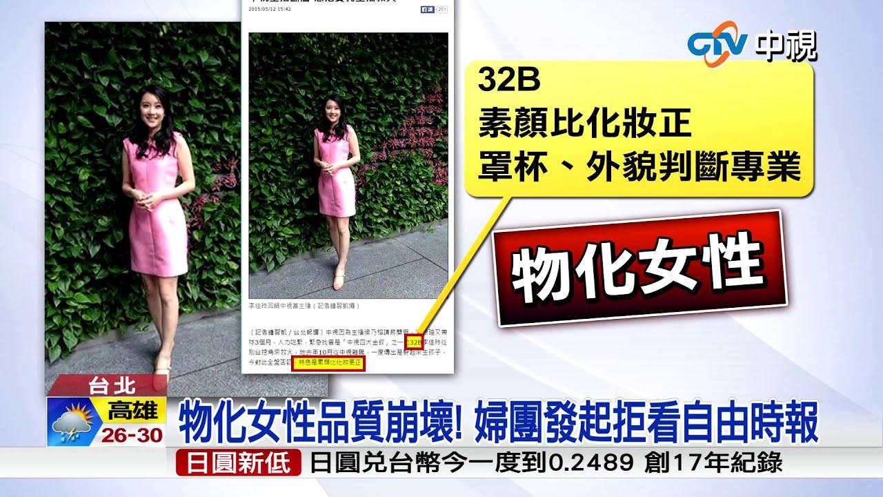 【中視新聞】物化女性品質崩壞! 婦團發起拒看自由時報 20150528 - YouTube