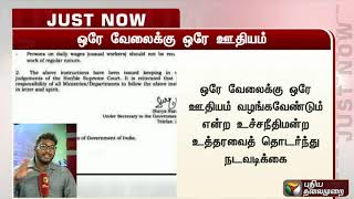 ஒரே வேலைக்கு ஒரே ஊதியம்: மத்திய அரசு சுற்றறிக்கை   Central Govt Job