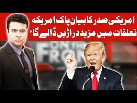 On The Front With Kamran Shahid - 1 January 2018 - Dunya News