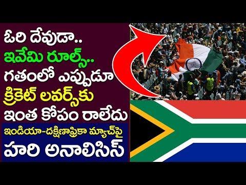 India vs South Africa 2nd ODI 2018 | Cricket News In Telugu | Rules | Hari Analysis | Take One Media