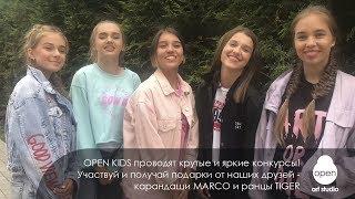 Open Kids проводят крутые и яркие конкурсы! Участвуй и получай подарки от Marco и Tiger!