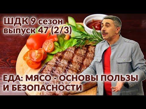 Еда. Мясо: основы пользы и безопасности - Доктор Комаровский