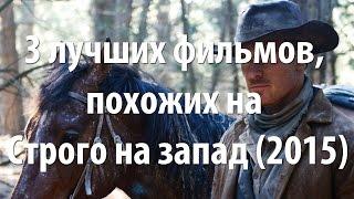 3 лучших фильма, похожих на Строго на запад (2015)
