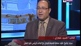 برلماني: إرسال بعثات للخارج للتدريب على محطة الضبعة النووية (فيديو)