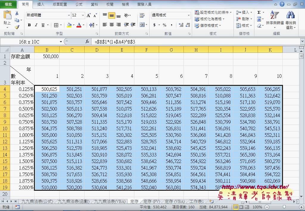 04 如何用公式動態計算定存利率EXCEL VBA大數據自動化1 - YouTube