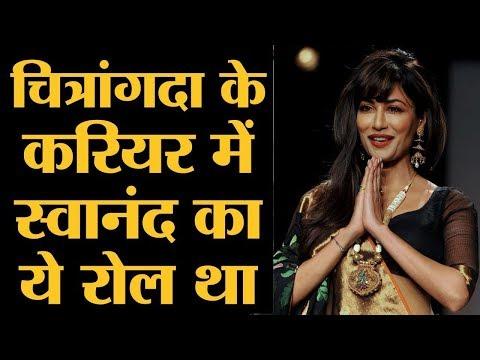 Chitrangada Singh के शुक्रिया का Swanand Kirkire ने ऐसा जवाब दिया है |Saitya AAJ TAK| Lallantop