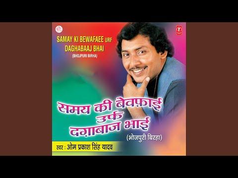 Samay Ki Bewaffai Urf Dagabaaj Bhai
