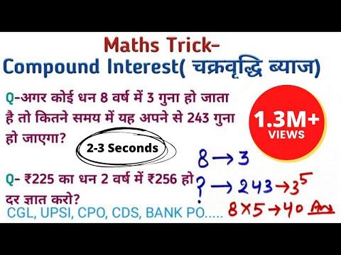 Maths Trick    Compound Interest - Tricky Questions    2 सेकंड में Solve thumbnail