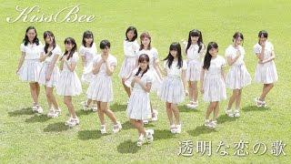 女子中高生を中心にブームが起きつつあるKissBeeの新曲のMVが公開! サ...