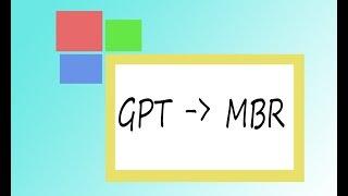 Как преобразовать GPT в MBR?