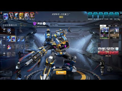 TRANSFORMERS Online 变形金刚 -  3rd CBT SoundWave Control Mode Gameplay All SKills Show