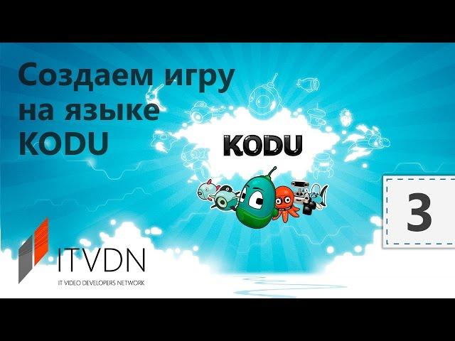 Разработка игр на Kodu Game Lab. Урок 3. Использование Скриптов