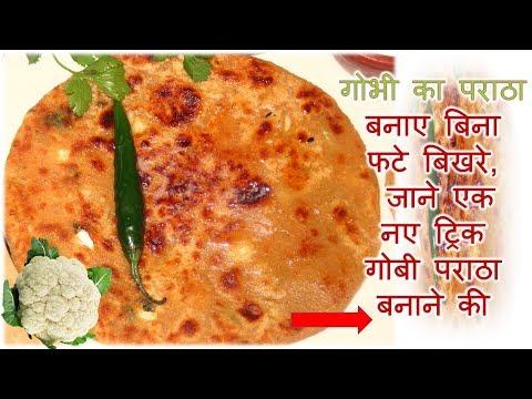 गोभी का पराठा बनाए, बिना फटे बिखरे, जाने एक नए ट्रिक गोबी पराठा बनाने की-gobhi Paratha Recipe