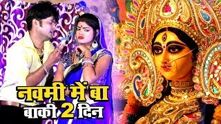 Ranjeet Singh     2018 Devi Maiya Aili - Navami Me Ba Baki 2 Din - Devi Geet.mp3