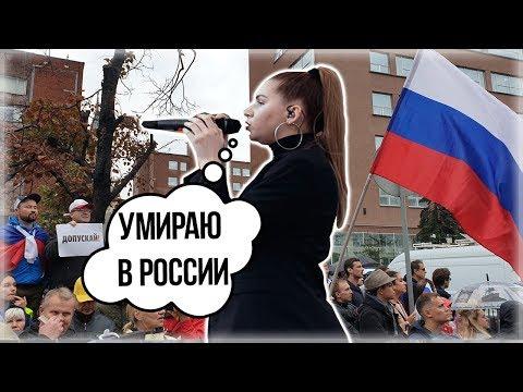 IC3PEAK раскачали Москву на митинге 10 августа