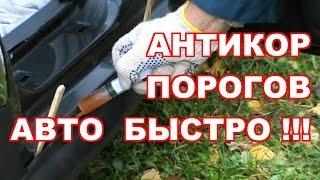 видео антикоррозийная обработка авто своими руками