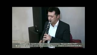 Арсен Акопян кларнет Красноводск
