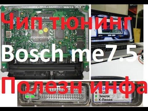 Bosch ME 7.5 👍 Полезные ресурсы ★ для прошивки блока + WinOLS 3D карты