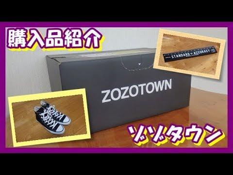 【購入品紹介】靴と定規をゾゾタウンで買ったので紹介!もう使ってるんだけどやっぱりこの靴はいい!定規もいい感じ。【ファッション】