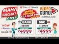 Video Guru | An Opportunity To Study From Home | Mahendras | Mahendra Guru |  11.00 AM ⏰