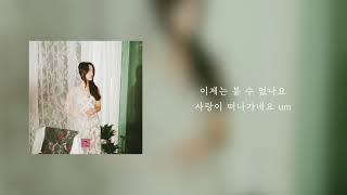 [가사클립] 윤원 YOONWON - '이별은 아픈 거겠죠' 연애의 참견 시즌3 OST Part.19