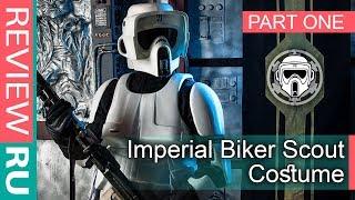 Костюм Имперского Скаута (Звездные Войны \ Star Wars) Imperial Biker Scout Costume \ Часть 1