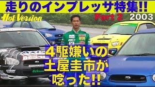 進化したインプレッサに「4駆嫌い」の土屋圭市が唸った!! Part 2【Best MOTORing】2003